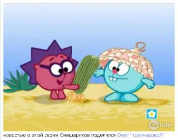 russische Teletubbies klauen Kakteen